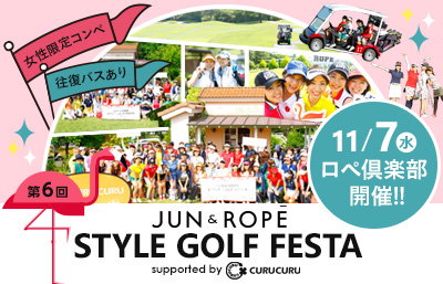 Jun and Rope' Style Golf Festa supported by CURUCURU